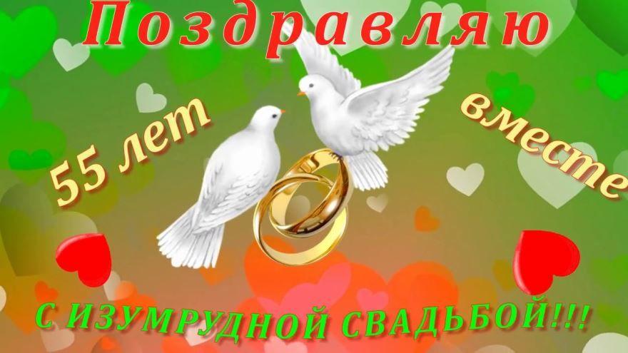 55 лет совместной Свадтбы открытка с поздравлением