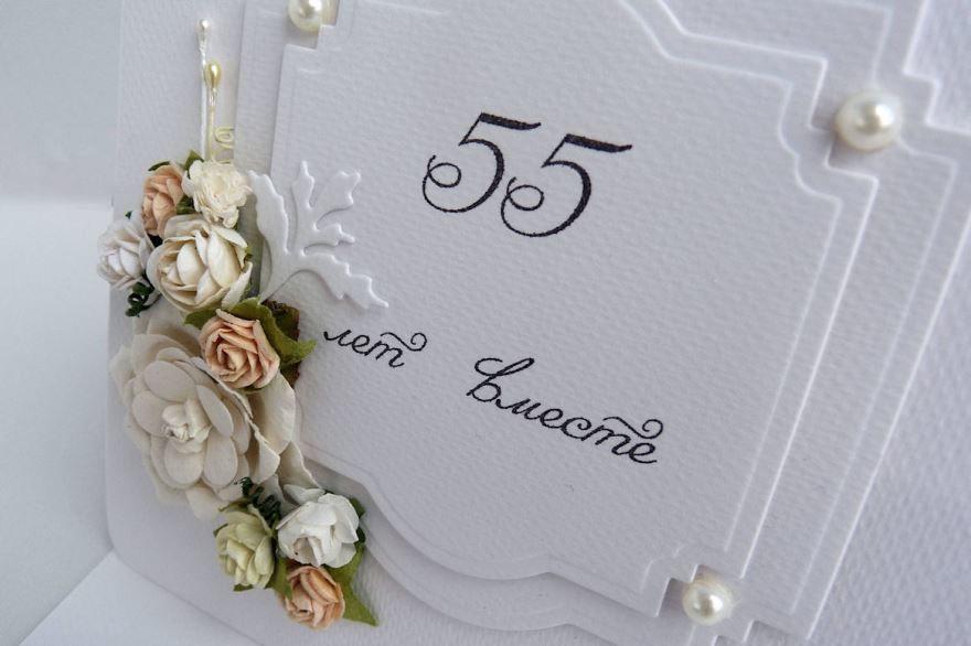 День Свадьбы 55 лет