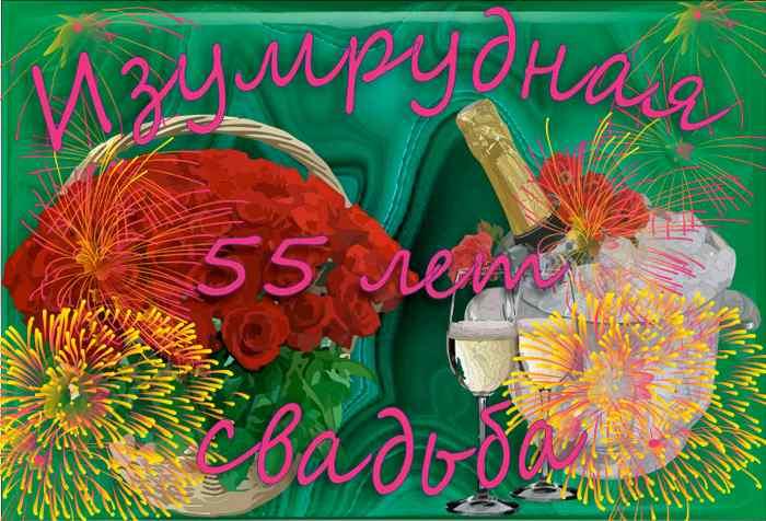 55 лет со Свадьбы красивая открытка