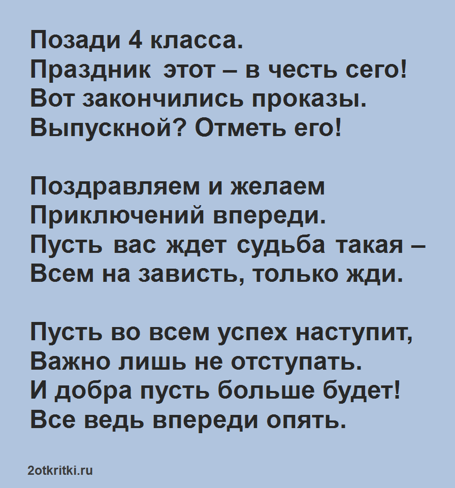 Выпускной 4 класс стихи детям