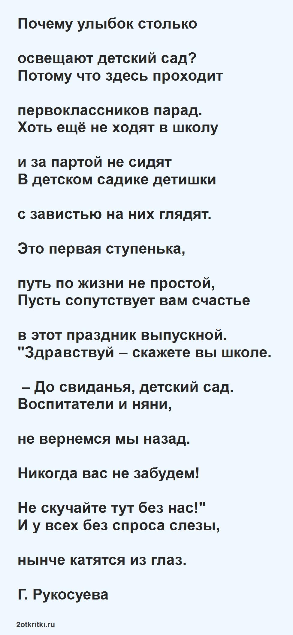 Стихи на выпускной в детском саду