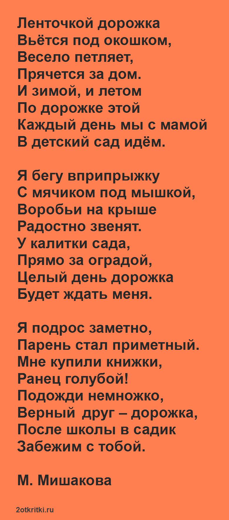 Стихи детям на выпускной в детском саду