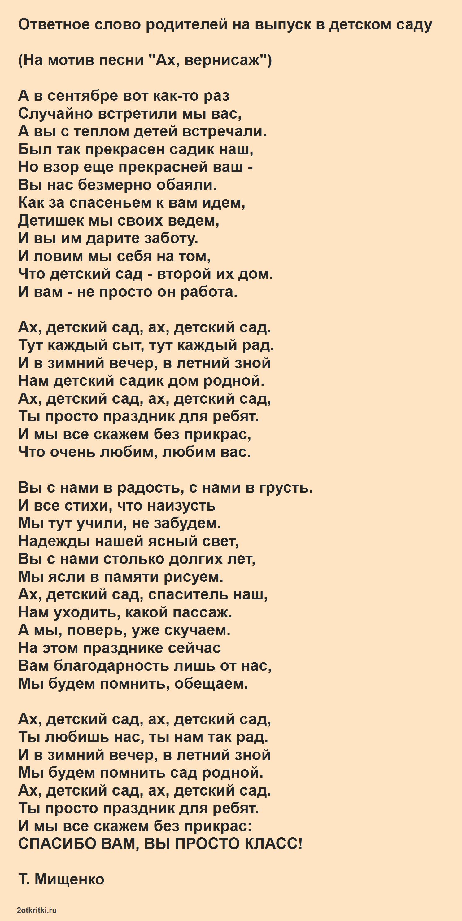 Песня родителей на выпускной в детском саду