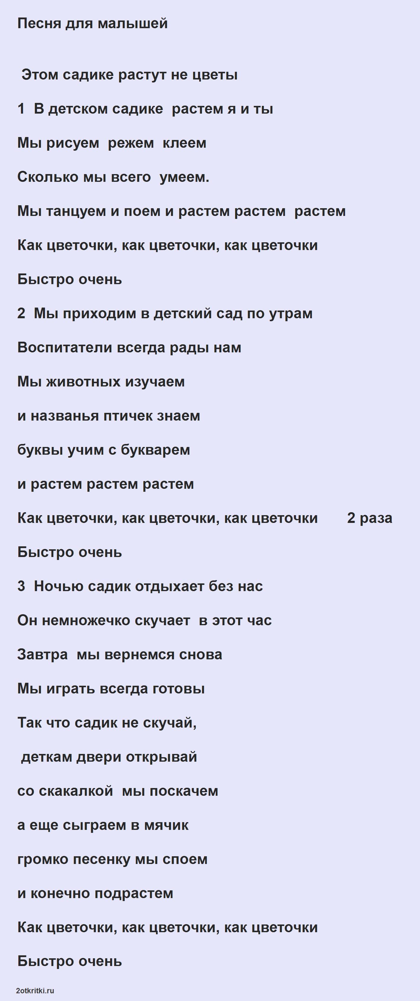 Песни для выпускного в детском саду