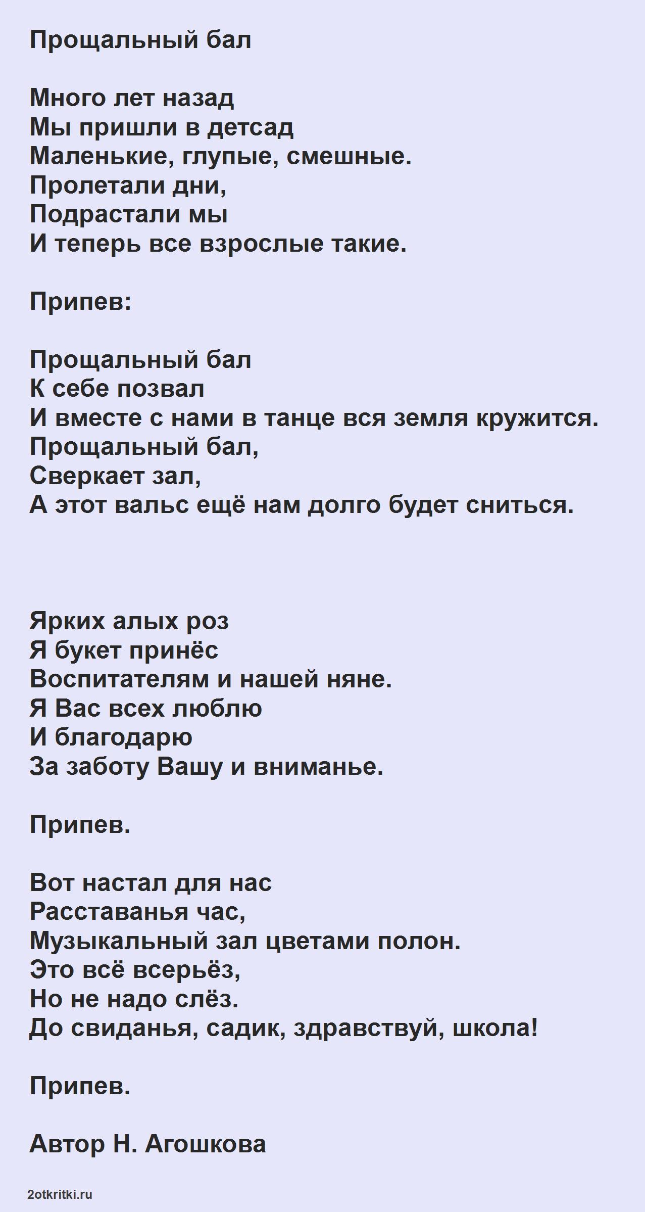 Песни на выпускной в детском саду