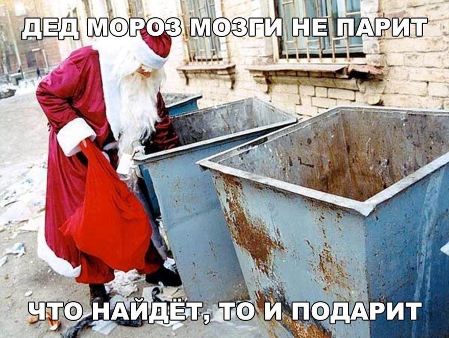 Фото картинки демотиваторы - подарки на Новый год