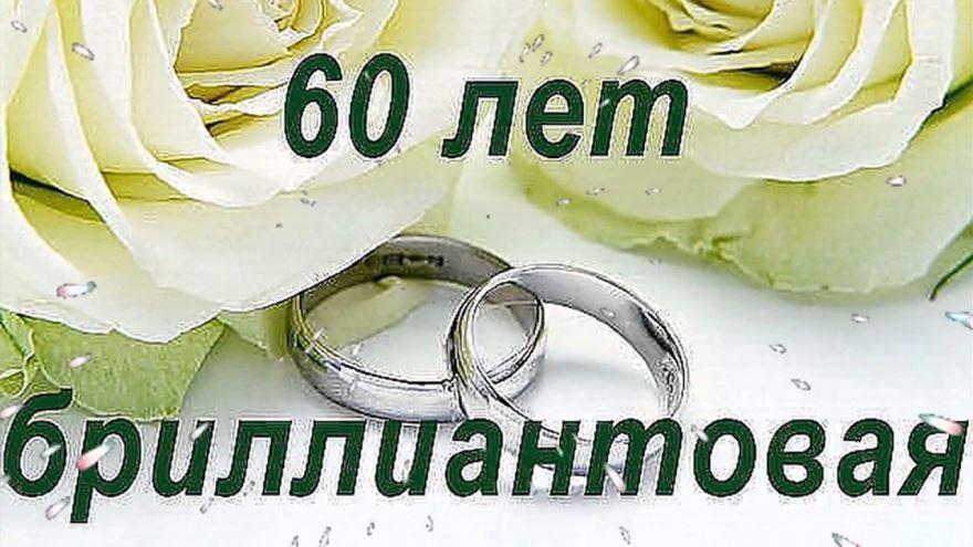 60 лет Свадьбы красивая открытка
