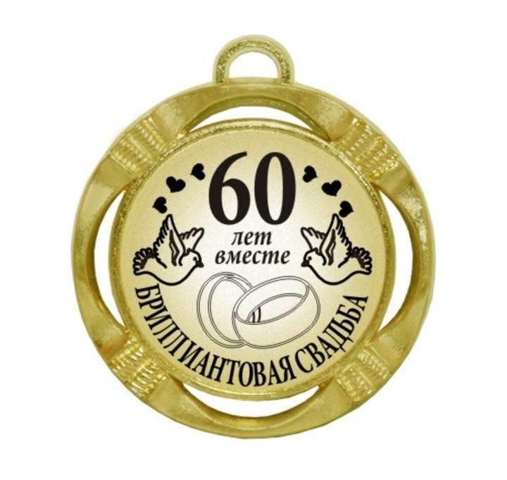 60 лет совместной Свадьбы красивая картинка, медаль