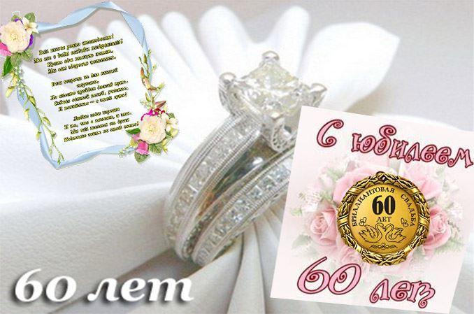 Свадьба 60 лет совместной жизни красивая открытка