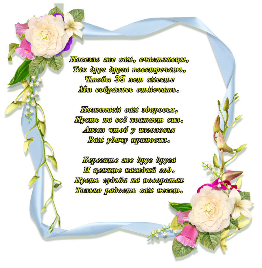 60 лет Свадьбы поздравления, стихи