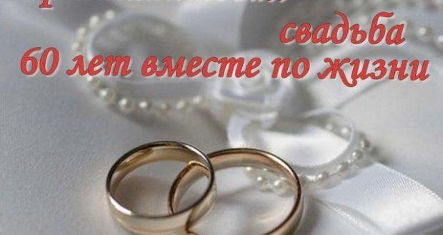 60 лет совместной жизни какая Свадьба?