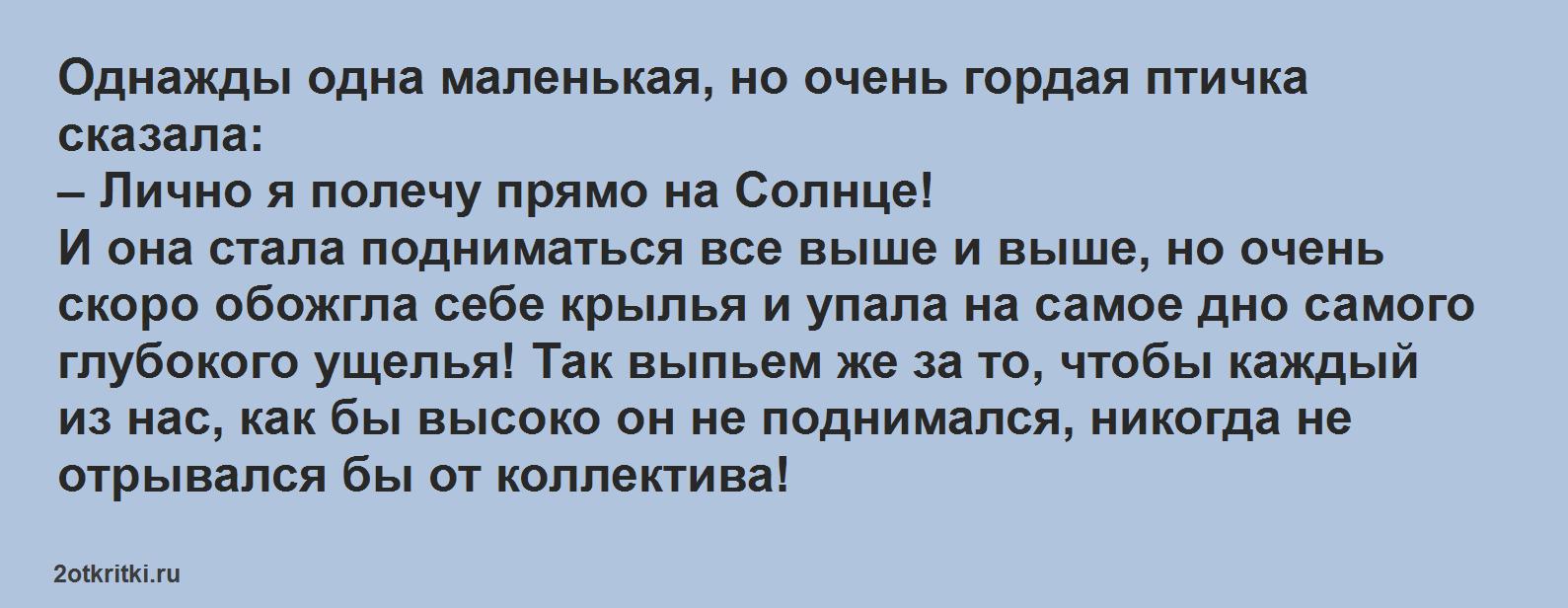 Тост про птичку из Кавказской пленницы