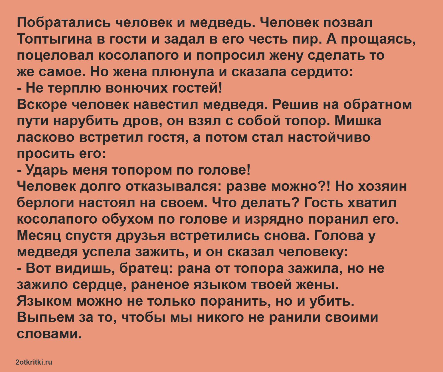 Поучительные Кавказские тосты