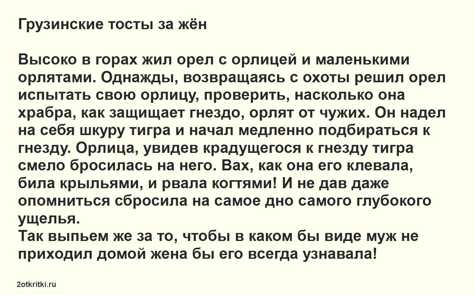 Грузинские тосты за жен