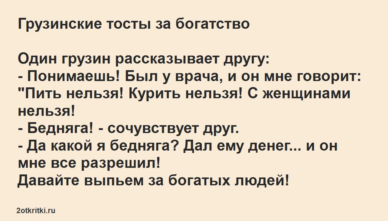 Кавказские тосты на богатство
