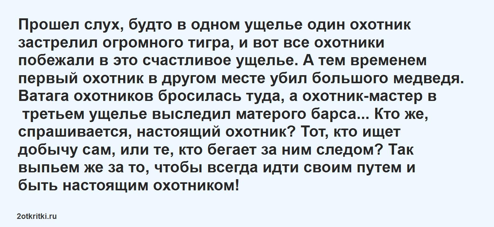 Короткие Кавказские тосты