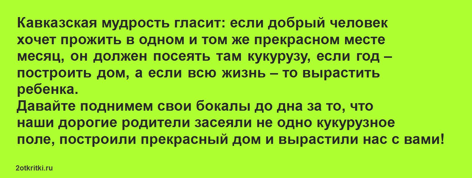 Кавказские тосты на мудрость