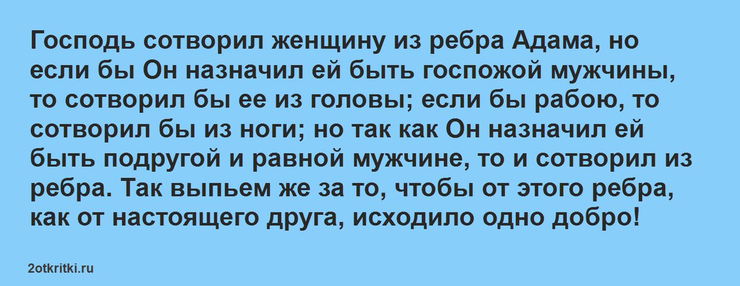 Кавказские тосты поучительные