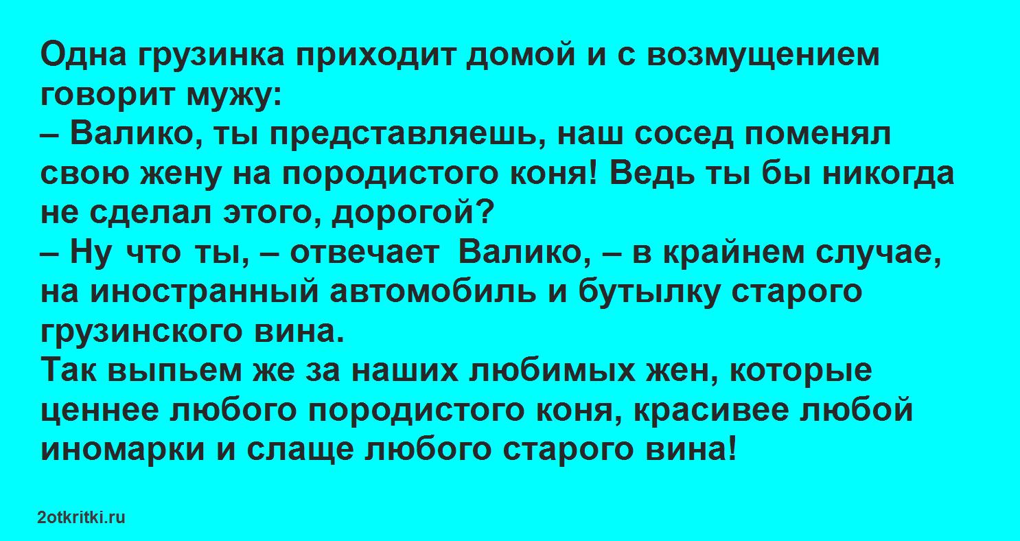 Мудрые Кавказские тосты
