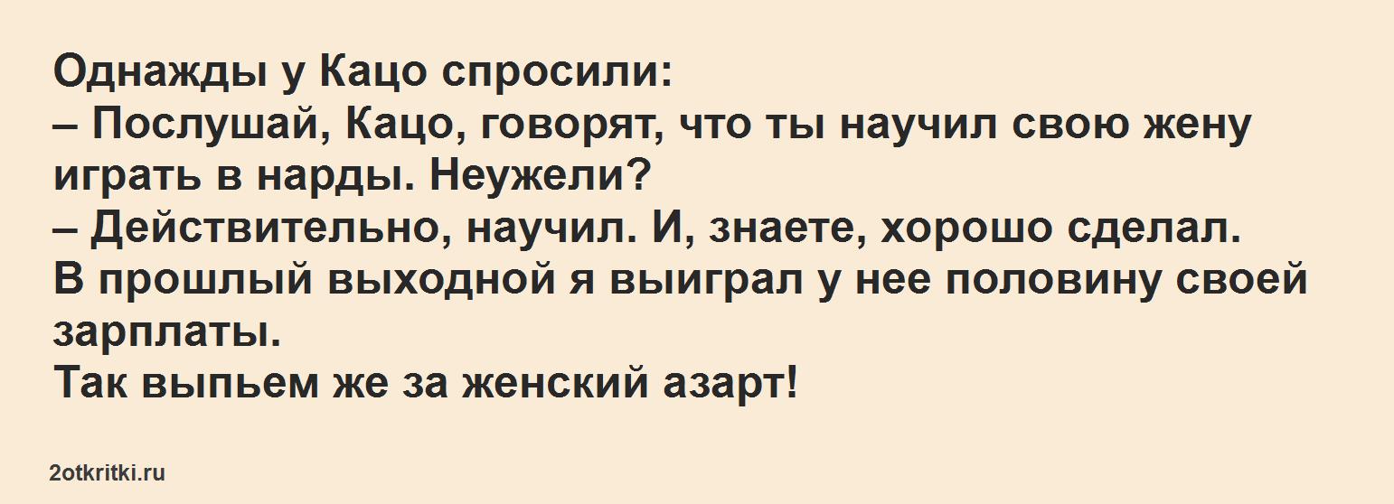 Кавказские тосты короткие