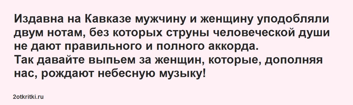 Кавказские тосты за женщину