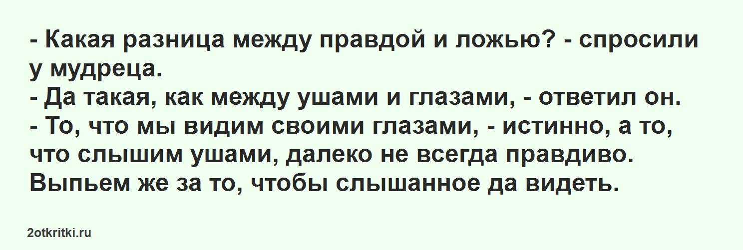 Кавказские тосты, короткие