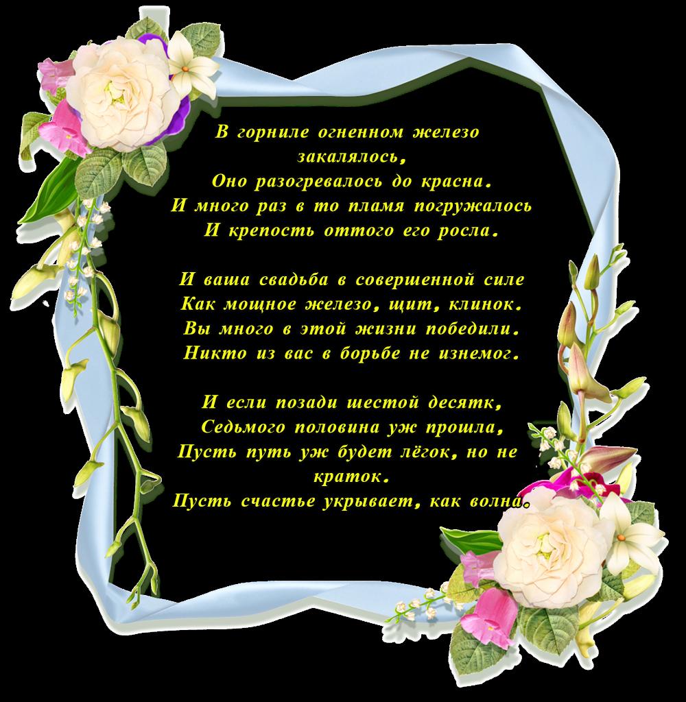 65 лет Свадьбы поздравления, стихи