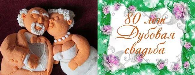 Как называется Свадьба 80 лет? Дубовая Свадьба