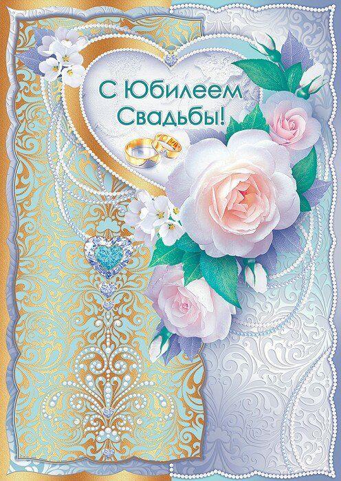 Открытка поздравление со Свадьбой 80 лет