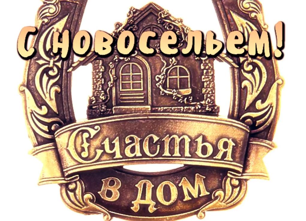 С Новосельем картинки
