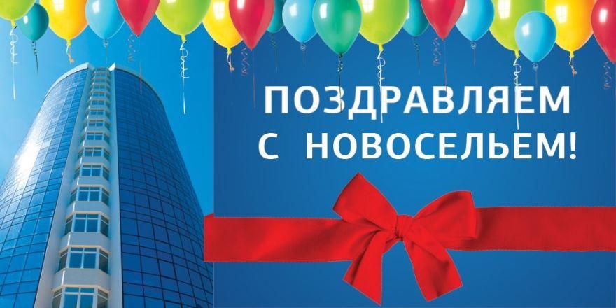 Скачать картинки с Новосельем бесплатно