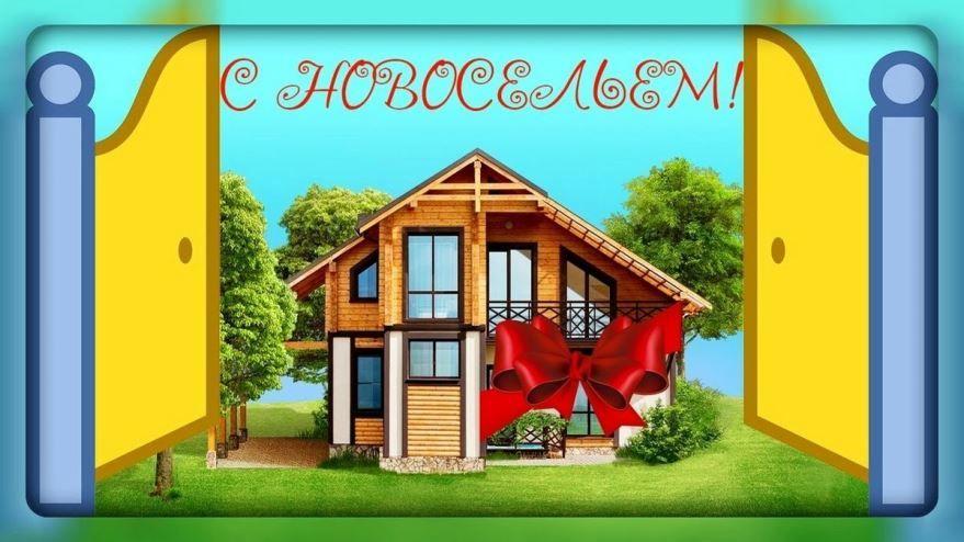 Картинки с Новосельем красивые