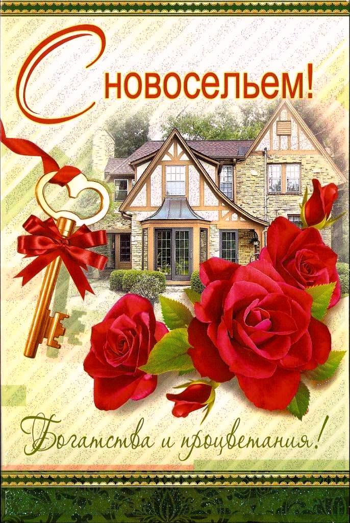 Открытки с Новосельем