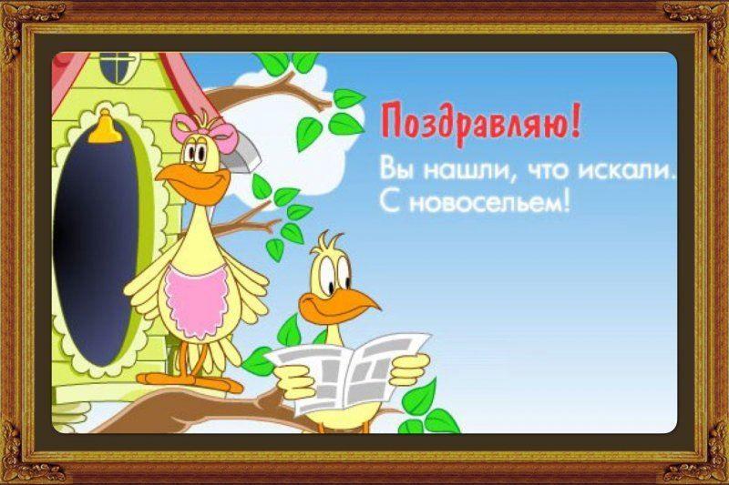 Открытки с Новосельем бесплатно