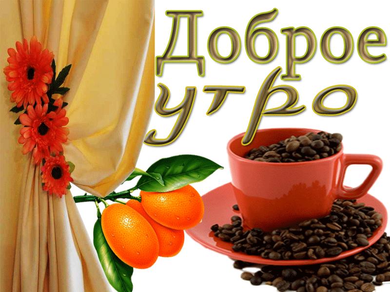 Красивые пожелания С Добрым утром