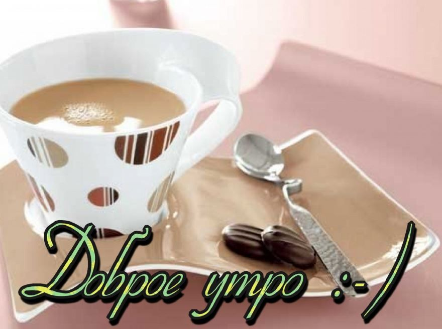 Пожелание доброго утра и дня