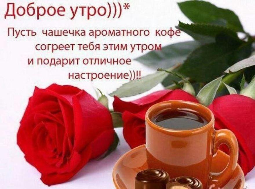 Пожелание С Добрым утром своими словами
