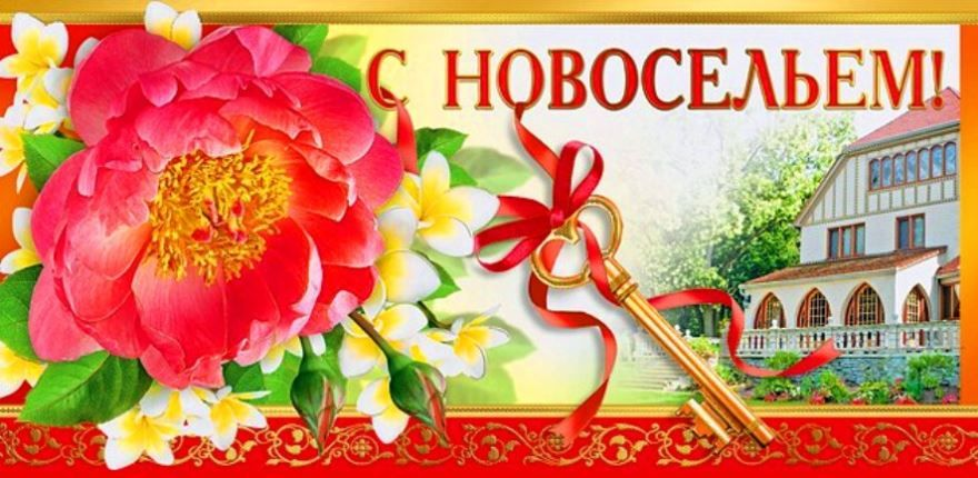 С Новосельем открытка, скачать бесплатно