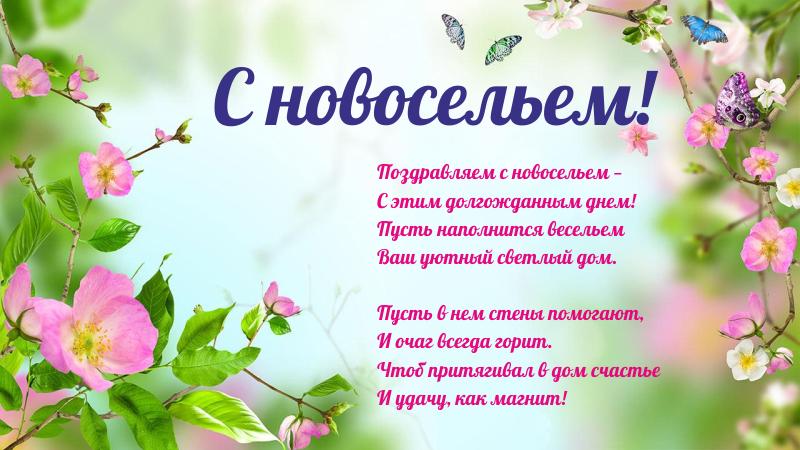Поздравление с Новосельем в стихах