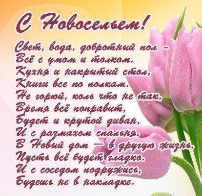 С Новосельем, стихи для поздравления