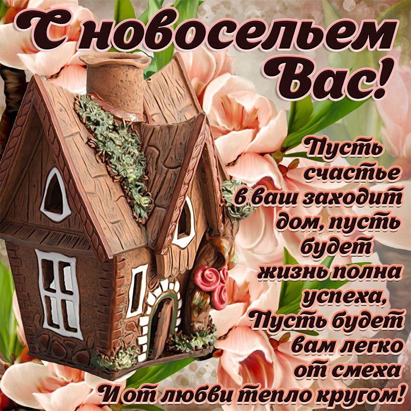 Красивая открытка с Новосельем и поздравлением