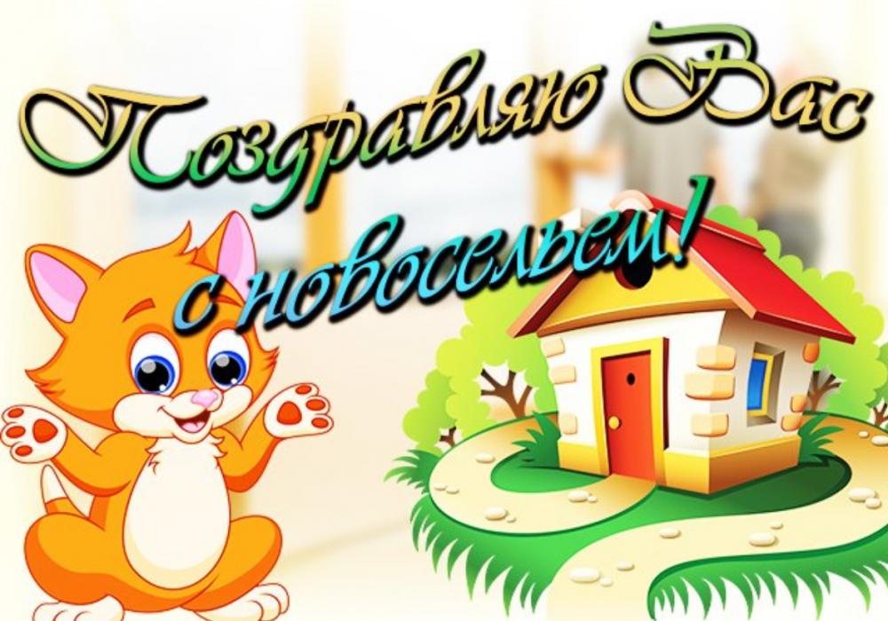 Поздравление с Новосельем, красивая открытка