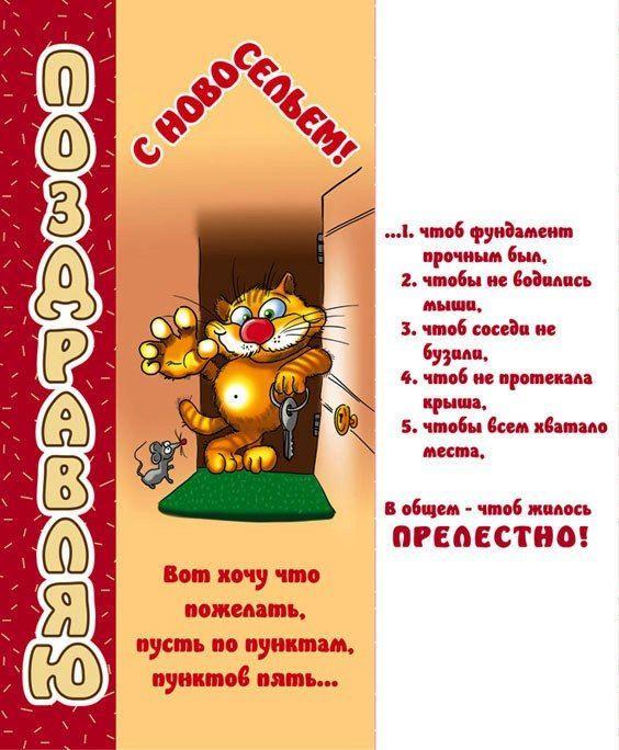Прикольная открытка с Новосельем