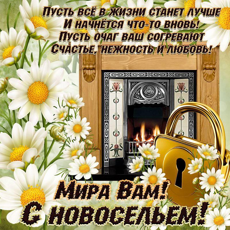 Трогательное поздравление с Новосельем в стихах
