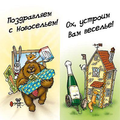 Поздравление с Новосельем, картинка