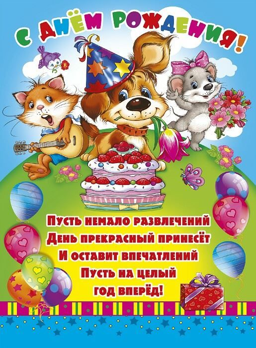 Поздравление ребенка С Днем рождения в прозе