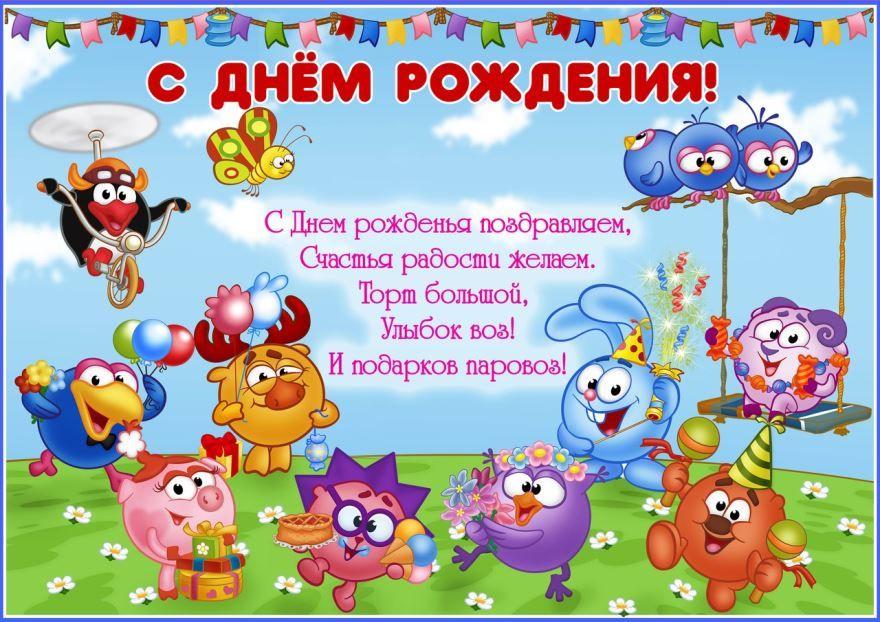 Поздравление С Днем рождения детям открытка