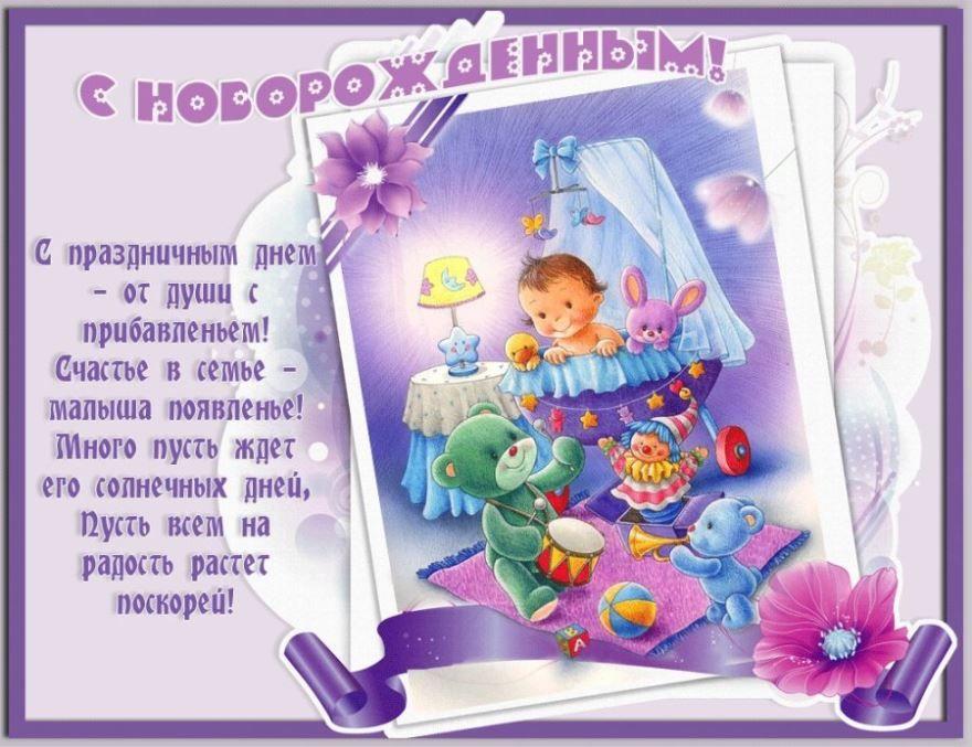 Рождение ребенка девочки открытка