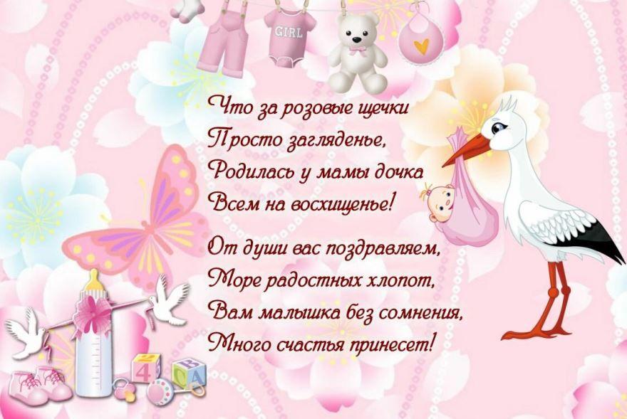 Поздравление с рождением ребенка девочки, стихи
