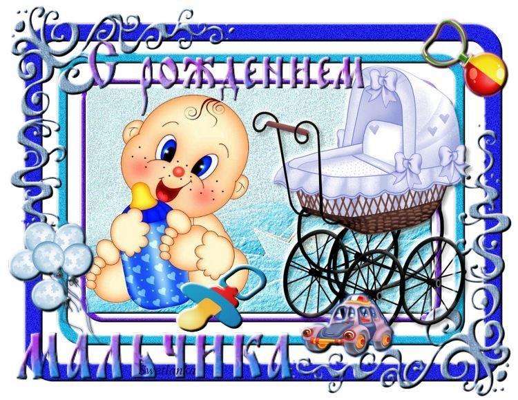 С Днем рождения ребенка мальчика